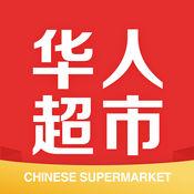 大澳华人超市 1.0.1