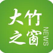 大竹之窗 2.1.0