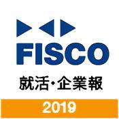 FISCO 2019就活...