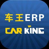车王ERP