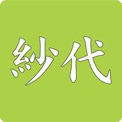 晩酌家SAN 纱代 公式アプリ 3.1