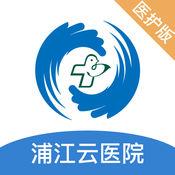 浦江云医院医护版 1.0.0