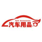 中国汽车用品交易市场 1