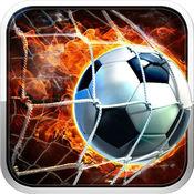 足球大师-有趣的体育小游戏