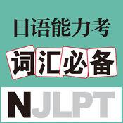 日语能力考词汇必备 1