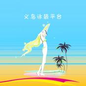义乌泳装平台