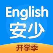 安少英语 37322