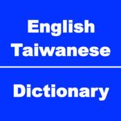 英文到台湾话辞典