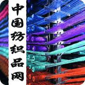 中国纺织品网 1