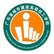 广东省城市建设高级技工学校 1