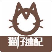 猫仔客户端 1