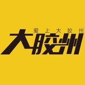 大胶州 2.3