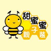 【甜蜜蜜亲子装...