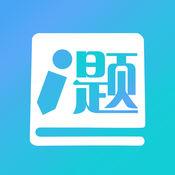 厚大爱题库——你的法考专属题库 1.0.0