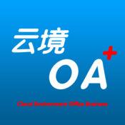 云境商务OA
