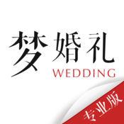 梦婚礼 2.1