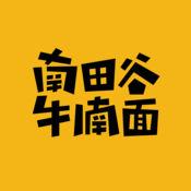 南田谷牛腩面企业版 1