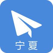 习讯宁夏 3.3.0