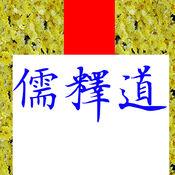 儒释道 1.01