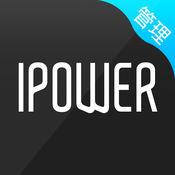 IPower服务