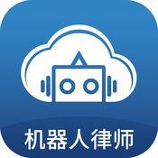 云律通 2.0.25