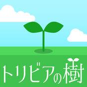校长の话にはマニュアルが!? トリビアの树 1.0.0
