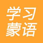 蒙语学习 1