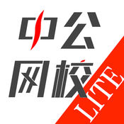 中公网校在线课堂Lite版 37012