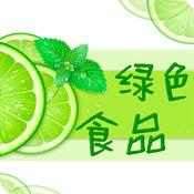 中国绿色食品门户