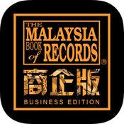 马来西亚纪录大全商企版