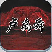卢禹舜 1.0.0