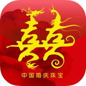 中国婚庆珠宝行业门户 1
