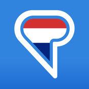 荷兰语学习