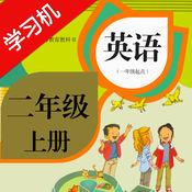 新起点小学英语二年级上册PEP人教版同步课堂学习机