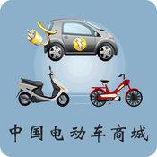 中国电动车商城