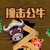 撞击公牛 2