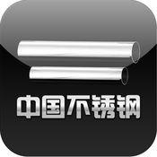 中国不锈钢行业网 1