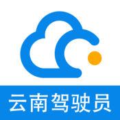 公务用车易驾驶员云南版 1.0.1