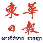 柬华日报 1