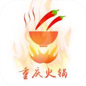 重庆火锅 1.3