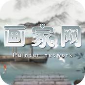 画家网 1