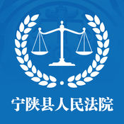 宁陕县人民法院