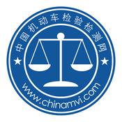 中国机动车检验检测网. 1