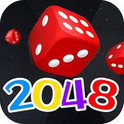 2048骰子