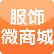 中国服饰微商城 1