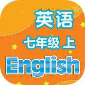 刘老师译林版七年级英语上册辅助学习软件 1.02