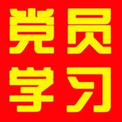 太原党员教育