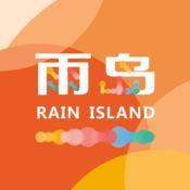 雨岛及时雨