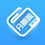 分期呗商户版 1.0.0