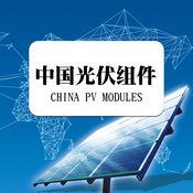 中国光伏组件交易平台